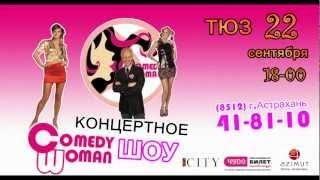 Comedy Woman 22 сентября 18-00 Астраханский ТЮЗ.