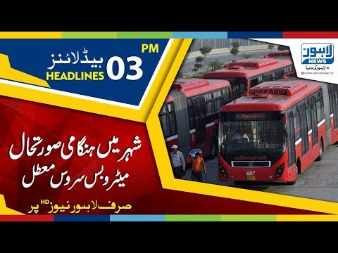 03 PM Headlines Lahore News HD – 31 October 2018