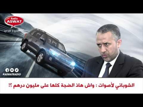 الشوباني يقول بخصوص سيارات التوارك  واش هاذ الضجة كلها على مليون درهم؟! thumbnail