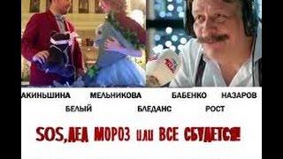 SOS, ДЕД МОРОЗ ИЛИ ВСЕ СБУДЕТСЯ -- трейлер на русском !! Трейлер 2015 ,  Смотреть трейлер в  HD !!
