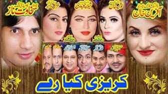 CRAZY KIA RE - Full Comedy Punjabi Stage Drama 2020