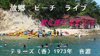 説明 1973年年8月 当時20歳・地元海水浴場ライブ時の音源です。ベンチャ...