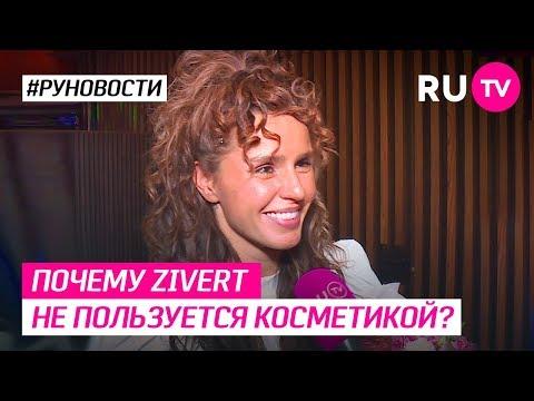 Почему Zivert не пользуется косметикой?