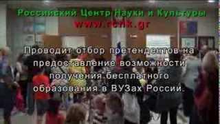 Прием заявок на стипендиальное обучение иностранных граждан в ВУЗах России