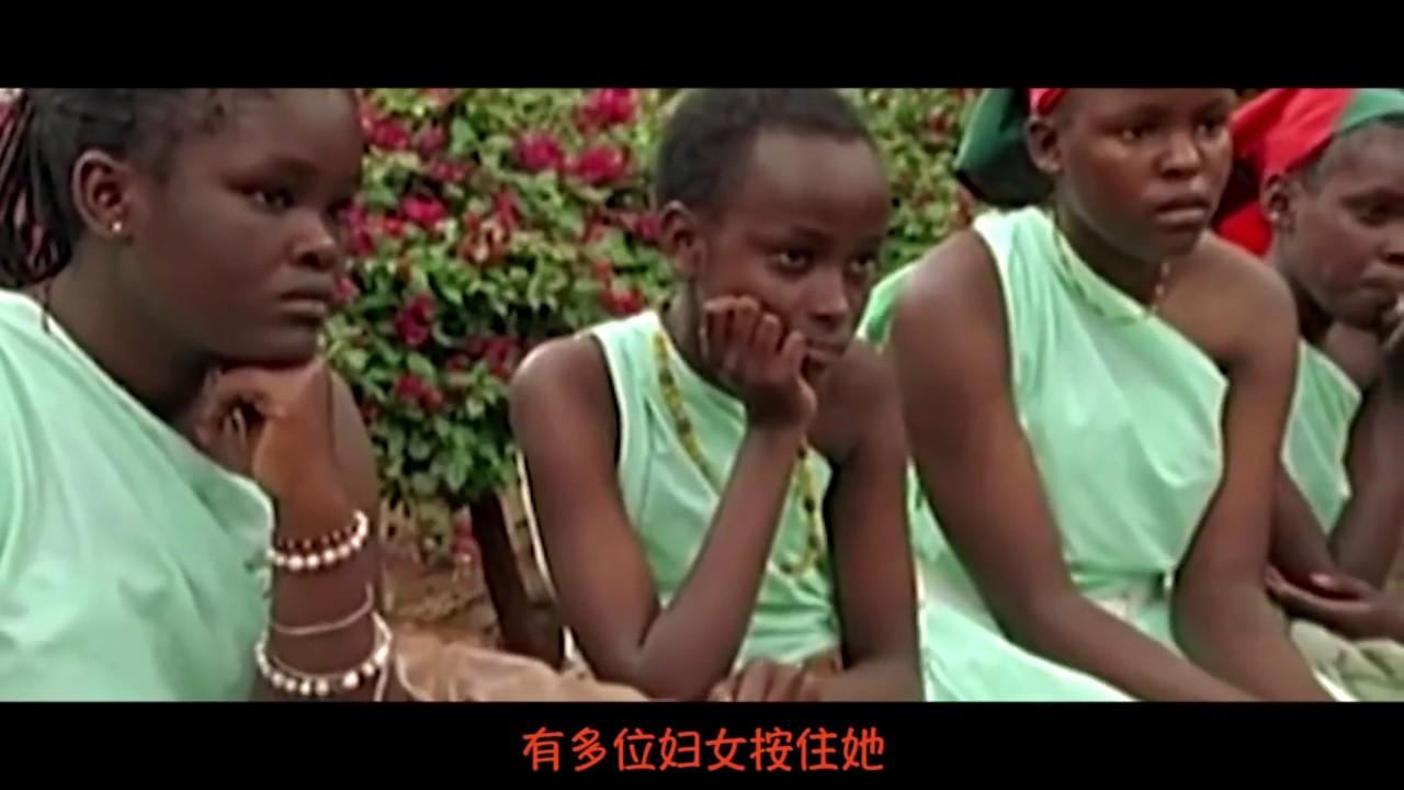 實拍非洲少女割禮全過程 慘不忍睹 @頭條今日 - YouTube