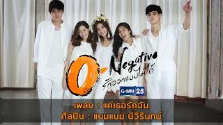 [Official MV] แค่เธอรักฉัน Ost.O-Negative รักออกแบบไม่ได้