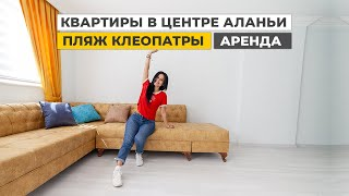 Аренда квартир в Турции у моря Снять квартиру в аренду в Алании у пляжа Клеопатры