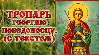 Тропарь Георгию Победоносцу аудио молитва с текстом и иконами