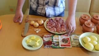 Картошка со свининой в горшочках.Видеорецепт