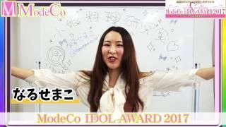 iDOL AWARD 2017 なるせまこ 【modeco210】【m-event06】