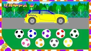 Машинки. Учим цифры и счёт. Цифра 9. Развивающие мультфильмы для детей.