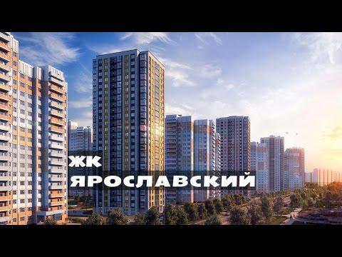 ЖК ЯРОСЛАВСКИЙ. от 2,2 млн.// Север Московской области. Мытищи