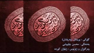 mohsen chavoshi-parishana(subtitles)