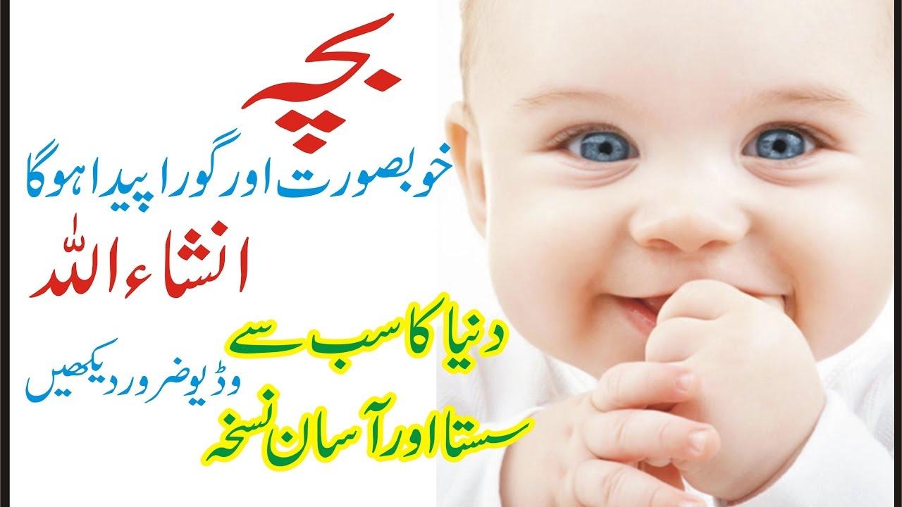 Aulad E Nareena aur Bacha Gora Paida Ho بچے گورے پیدا کرنے