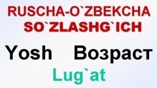 YOSH, DAVR. Русча-узбекча лугат. ВОЗРАСТ. Русско-узбекский словарь. uzrustili
