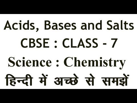 CBSE Class 7 Science : Acids, Bases and Salts [In Hindi]