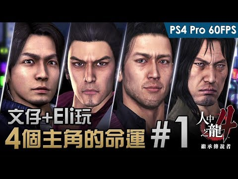 【文仔+Eli玩】#1 人中之龍4: 繼承傳說者「4個主角的命運」 PS4 Pro 60FPS