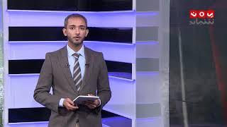 السلطة الرابعة 08-07-2018 | تقديم اسامه سلطان  | يمن شباب