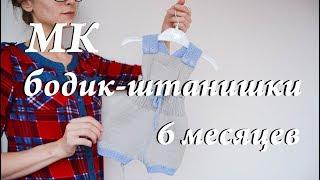 Мастер-класс бодик или шорты \ спицы \ на мальчика или девочку \ полгода \ 6 месяцев(, 2018-05-10T09:24:43.000Z)