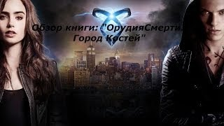 Magic Books Reviev: Орудия Смерти: Город Костей. The Mortal Instrument. City of Bones. // Mad Cat