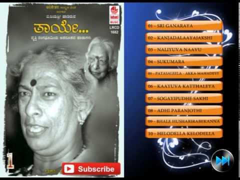 Folk Songs Kannada    Thayee Aparoopadha Ranga Geethegalu 1    B Jayasri