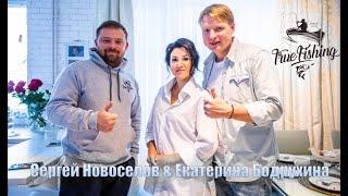 Интервью с PALовцем Сергей Новоселов и Екатерина Бодрухина