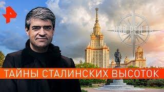 Тайны сталинских высоток. НИИ РЕН ТВ (19.09.2019).