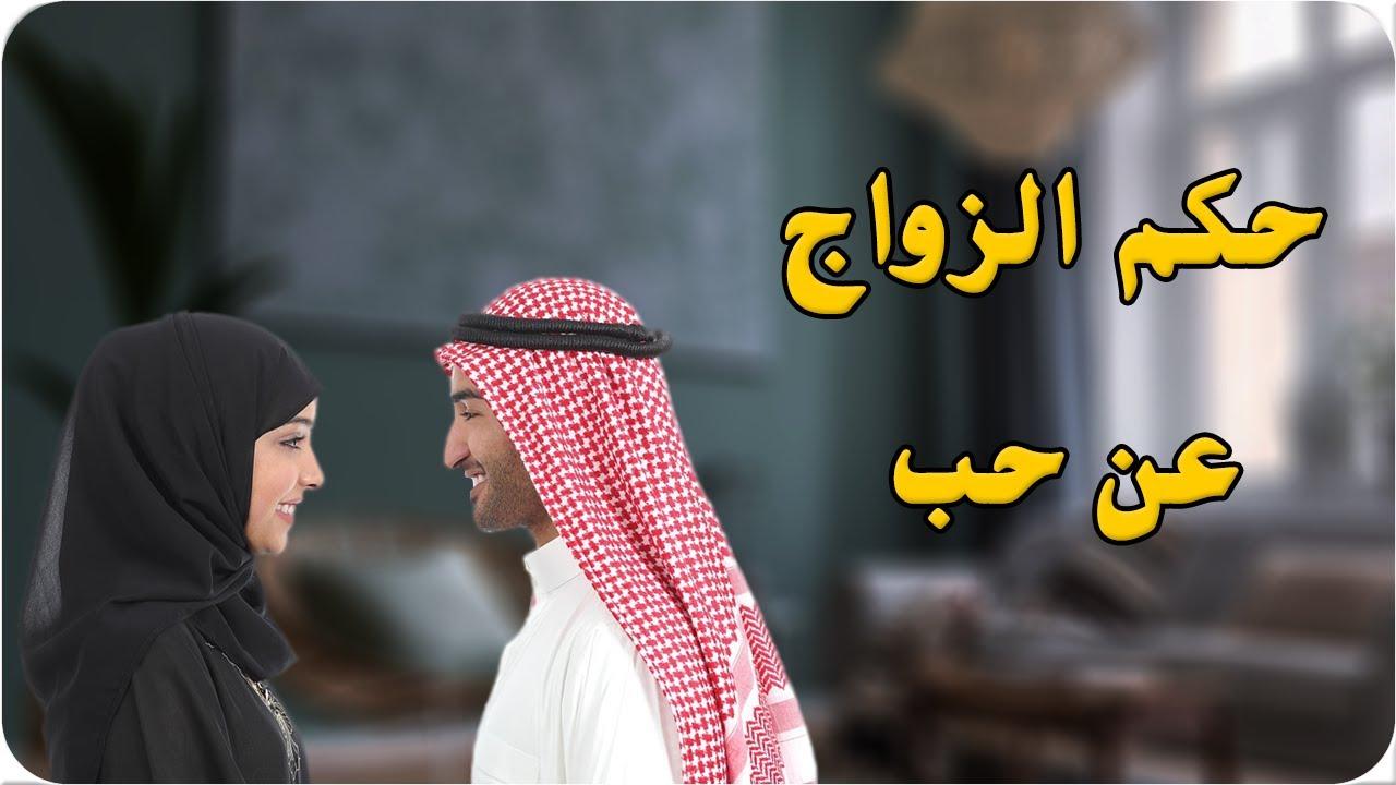 ما حكم الزواج عن حب الشيخ د عثمان الخميس