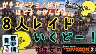 【中年女のPS4版ディビジョン2】紙スナぼてのレイドでDivision2(参加大募集!) #19