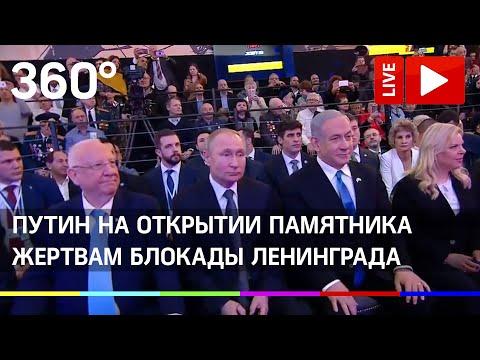 Открытие памятника жертвам блокады Ленинграда. Прямая трансляция из Иерусалима