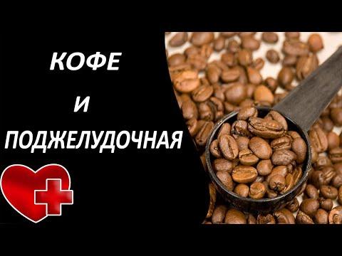 Можно ли кофе +при поджелудочной железе