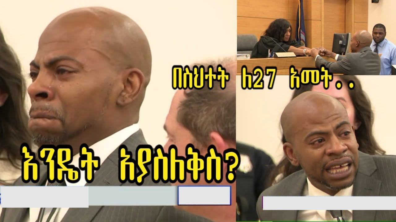 ETHIOPIA - በስህተት ለ27 አመት.. .እንዴት አያስለቅስ? - DireTube News