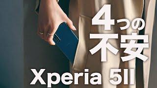 Download Lagu 購入前に要確認!「Xperia 5II 」にある4つの不安 mp3