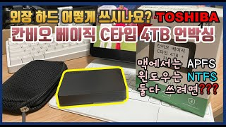 도시바 외장하드 칸비오 베이직 4TB USB-C 타입 …