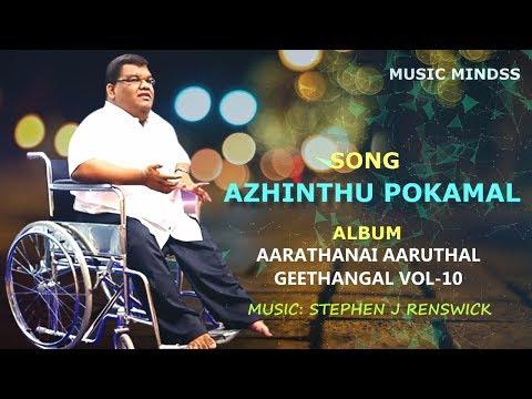 AZHINTHU POKAMAL| PR.REEGAN GOMEZ |  | NEW WORSHIP SONG HD|