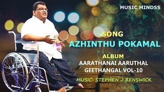 AZHINTHU POKAMAL| PR.REEGAN GOMEZ |  | NEW WORSHIP SONG HD|