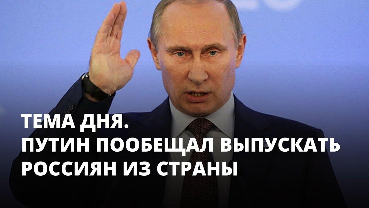 Путин пообещал выпускать россиян из страны. Тема дня