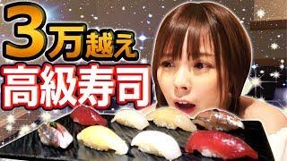 台湾女子、ついに3万円越えの高級寿司を食べる。