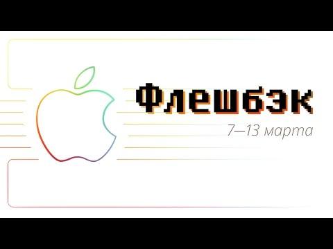 Macintosh SE, The New iPad, Apple TV 3 и MacBook