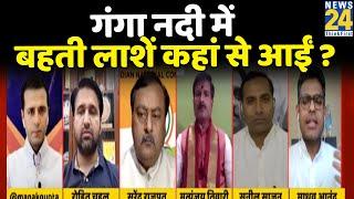 Rashtra Ki Baat: Pappu Yadav की गिरफ़्तारी क्यों? Dead bodies in Ganga river | Corona | Manak Gupta