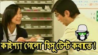 Kaissa Funny Urine Test   Bangla Dubbing 2018