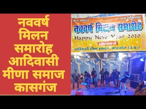 New Year Milan Samaroh Meena Samaj Kasganj।meena Party Song।meena Party Geet।meena Party Dance