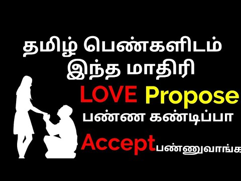 Love Proposal Tips For Men in Tamil