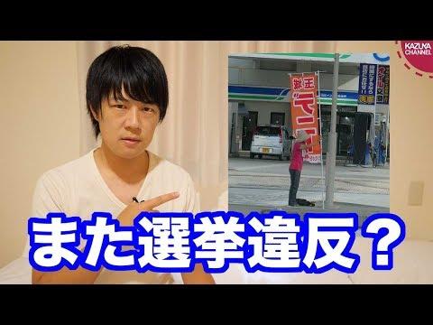 2018/09/25 接戦すぎる沖縄県知事選挙現地レポート