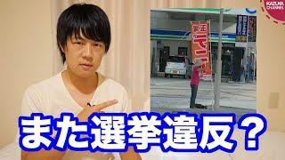 接戦すぎる沖縄県知事選挙現地レポート thumbnail