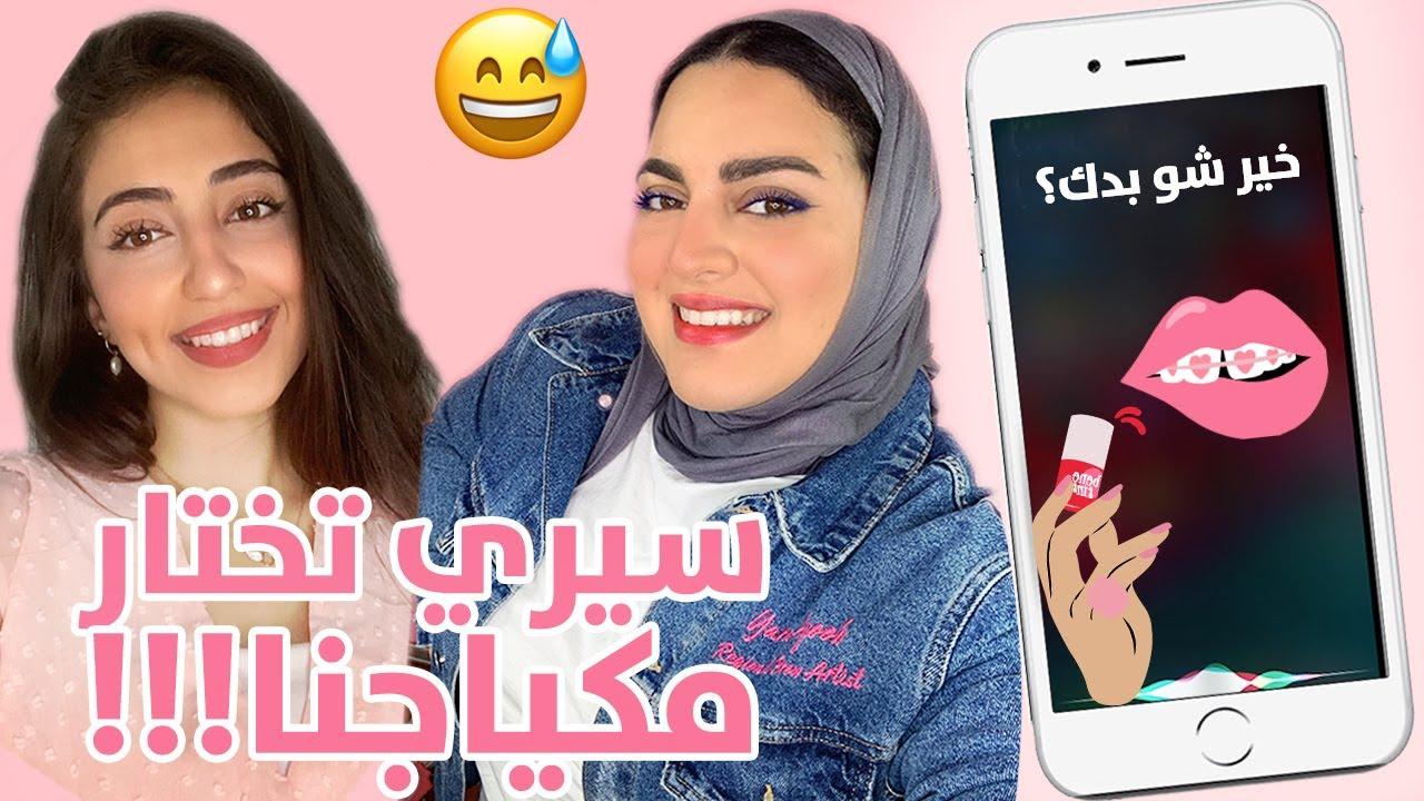 📱 Siri Picks My Makeup FT. Souryaz | سيري تختار مكياج سورياز و يارا 📱