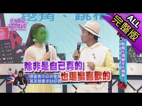 【完整版】八點檔片場秘辛大揭露!2017.09.15小明星大跟班
