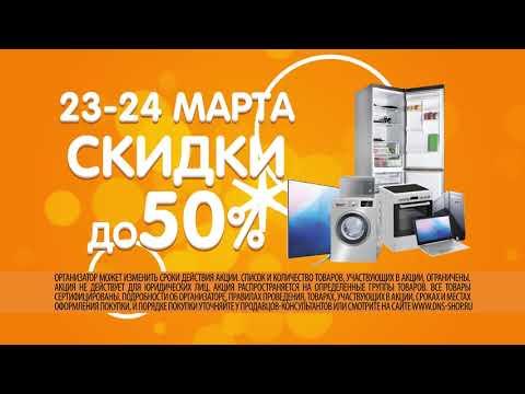 Открытие магазина ДНС в г. Набережные Челны, ТЦ Тулпар ГИПЕР