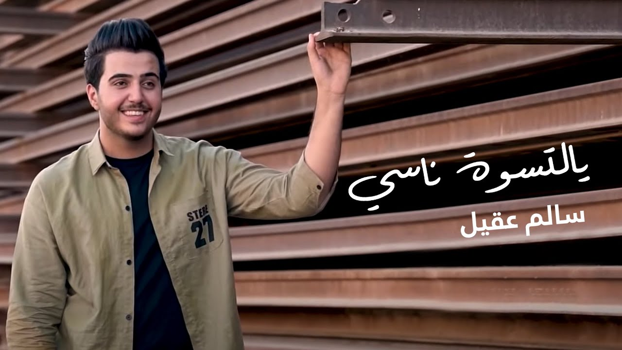 سالم عقيل - يالتسوة ناسي (حصرياً)   2021   Salim Eaqil - Yaltswa Nasi (Exclusive)
