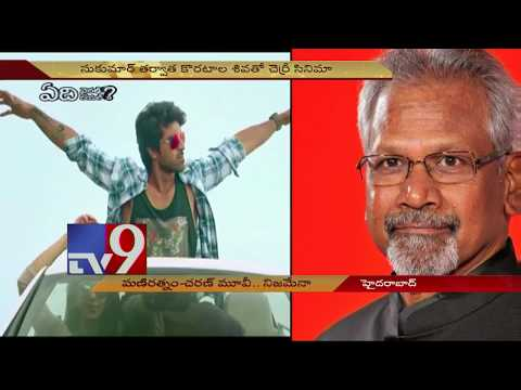Mani Ratnam''s next with Ram Charan ? - TV9